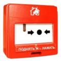 ИПР 513-3 исп.02, извещатель пожарный